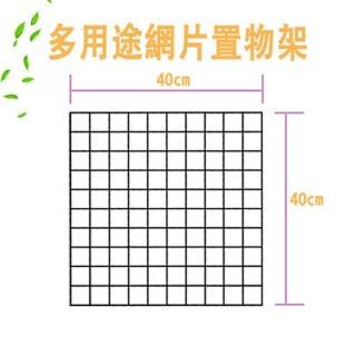 【生活King】多用途網片置物架-40x40(3入組)