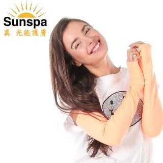 【SUN SPA】真 專利光能布 UPF50+ 遮陽防曬 濾光袖套(光敷光護膚光療 輕薄透氣 抗UV防紫外線 戶外涼感降溫)
