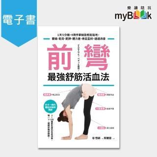 【myBook】前彎 最強舒筋活血法:1天5分鐘 4周手掌就能輕鬆貼地(電子書)