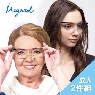 【MEGASOL】外掛式放大全焦點老花眼鏡無度數也適用精細工作眼鏡(無框加大視野多焦點-MF002-兩件組)