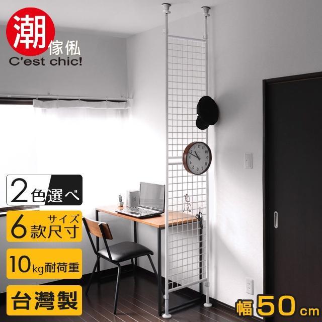 【Cest Chic】晴空樹頂天立地多功能網架幅50cm(頂天立地)