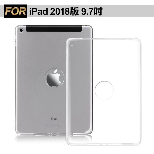 【CityBoss】NEW ipad 2018 9.7吋 適用之 超薄清柔隱形保護套