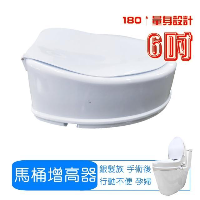 【舞動創意】6吋馬桶增高器(有蓋)