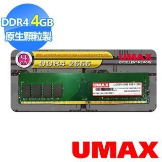 【UMAX】DDR4 2666 4GB 512X8桌上型記憶體