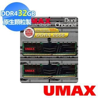 【UMAX】DDR4 2666 32GB 1024x8 含散熱片-雙通道 桌上型記憶體(16Gx2)