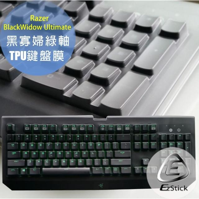 【Ezstick】雷蛇 Razer BlackWidow Ultimate 黑寡婦 綠軸  高級TPU鍵盤保護膜(鍵盤膜)