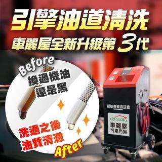 【車麗屋】引擎油道清洗服務(機油需另購 自備機油施工費現場另計)
