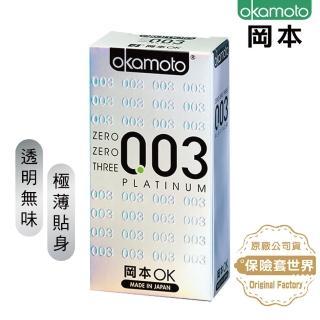【岡本Okamoto】003極薄白金保險套(10入)