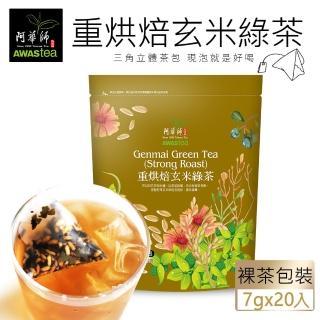 【阿華師】重烘焙玄米綠茶(7gx20包)