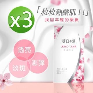 【iVENOR】日本專利櫻花姬白錠3入(阻擋黑色素生成 美白淡斑)