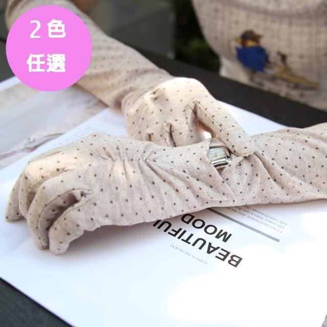 【COGIT】日本COGIT凉感透气抗UV防晒护指袖套(2色任选)