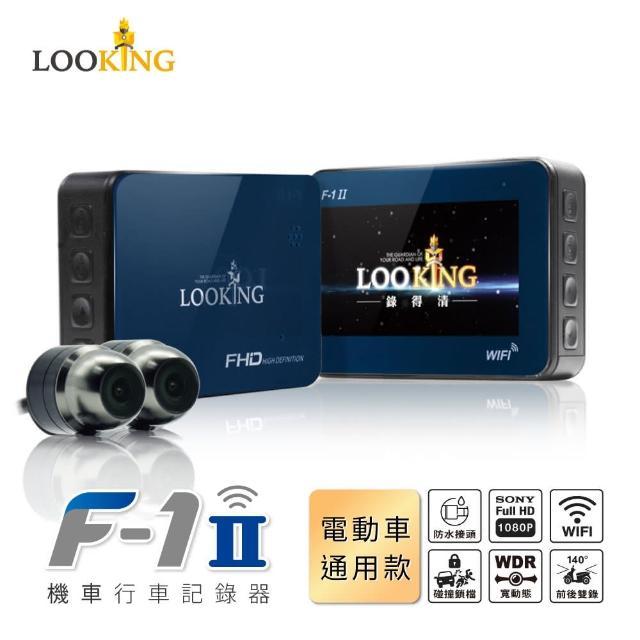 【錄得清 LOOKING】F-1 WIFI版 機車行車記錄器 WDR寬動態 1080P 雙鏡頭 重機行車紀錄器 前後雙錄
