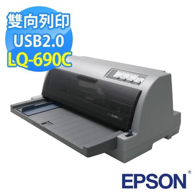 【EPSON】LQ-690C 點陣印表機+原廠色帶S015611黑(十入組)
