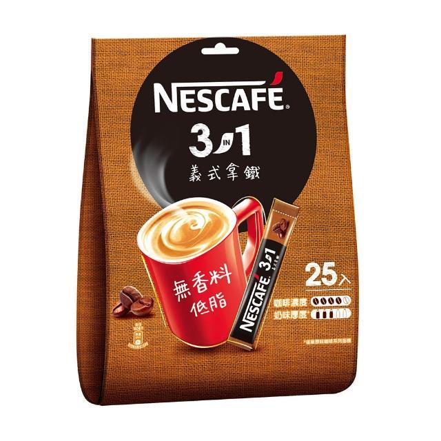 【Nestle 雀巢】三合一義式拿鐵袋裝 25入(16g/入)