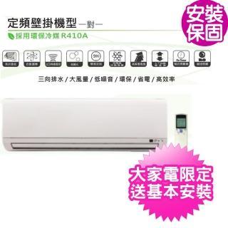 【資訊家】定頻單冷一對一分離式冷氣機適8坪(GI-50SC1/GU-50SC1)