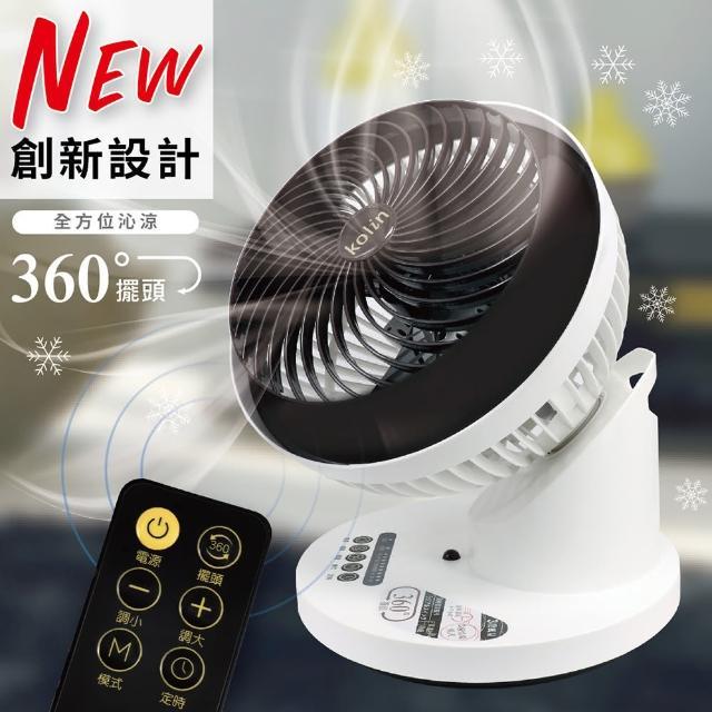 【Kolin 歌林】9吋遙控陀螺循環扇(KFC-SD1804T)