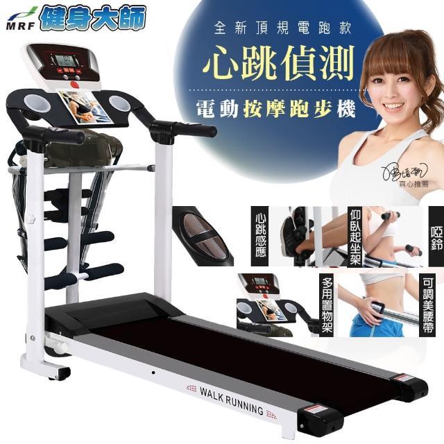 【健身大师】全方位心跳版美姿带电动跑步机-显SO黑
