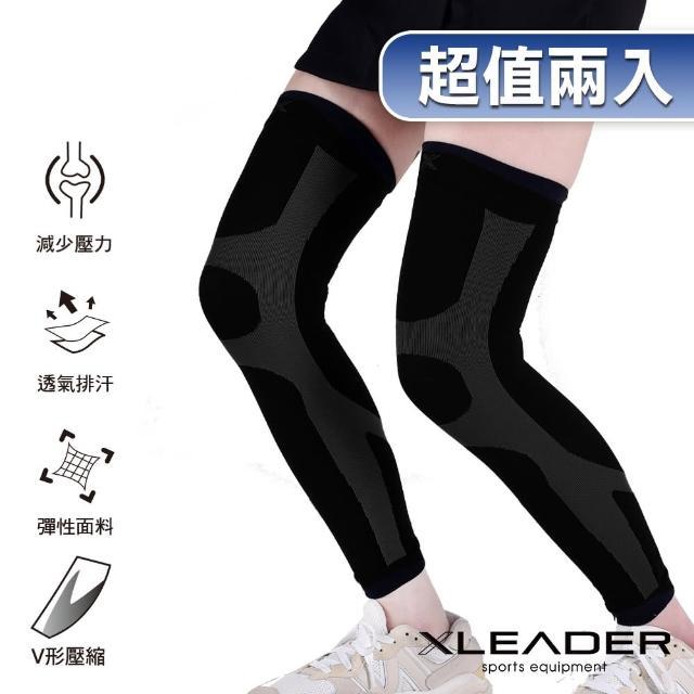 【LEADER】进化版X型运动压缩护膝腿套(2只入)