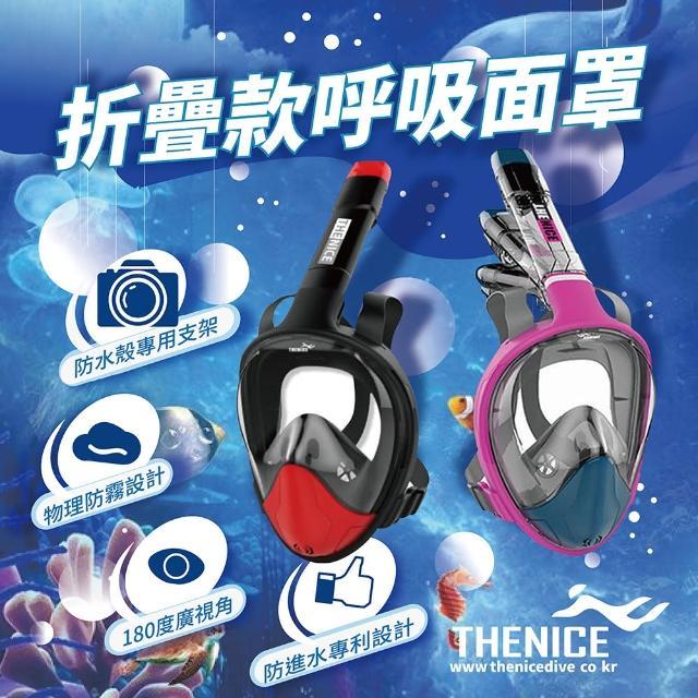 【THENICE】预购新款全罩式浮潜呼吸面罩 F-1机能折叠款(泳镜 口鼻呼吸 潜水蛙镜)