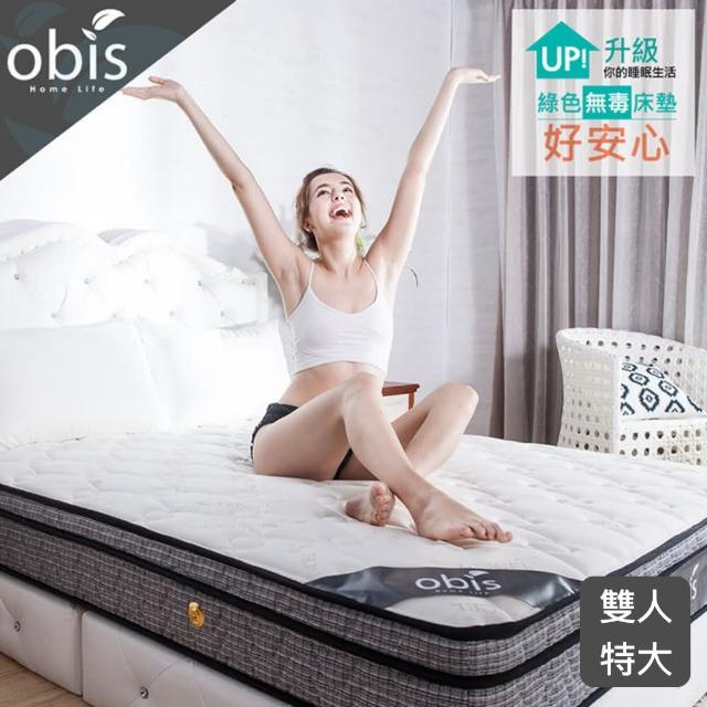 【obis】24cm-Grace天絲三線蜂巢獨立筒床墊-雙人特大6X7尺(Cherish呵護系列)