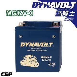【藍騎士電池】MG8ZV-C等同YUASA湯淺YTZ8V(為YTX7L-BS 藍騎士MG7L-BS-C效能升級版)