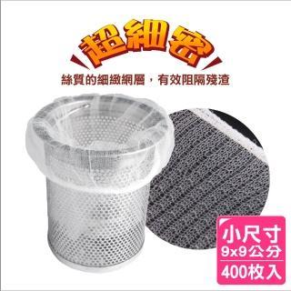【AXIS 艾克思】超細密網眼流理台排水口過濾網9x9cm(400枚入-小)