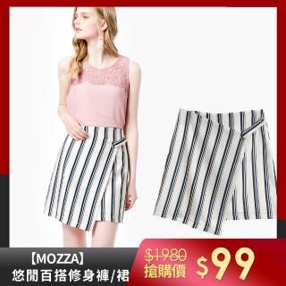 【MOZZA】優雅時尚顯瘦短褲/裙-任選(共3款)