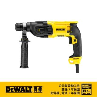 【DEWALT 得偉】美國 得偉 DEWALT 800W 26mm四溝二用電鎚鑽 D25132K(D25132K)