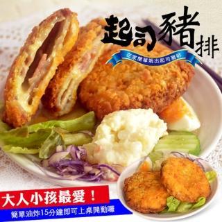 【大食怪】香濃藍帶起司豬排20片(80g /片)