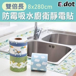 【E.dot】雙倍長防霉吸水廚衛靜電貼8*280cm