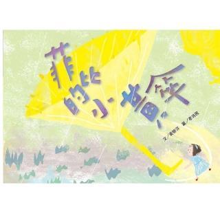 【小文房】菲比的小黃傘(品格教育繪本-情緒)