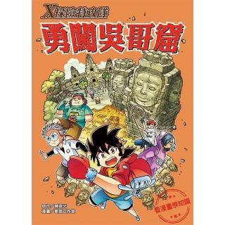 【文房文化】X探險特攻隊: 勇闖吳哥窟(知識學習漫畫)