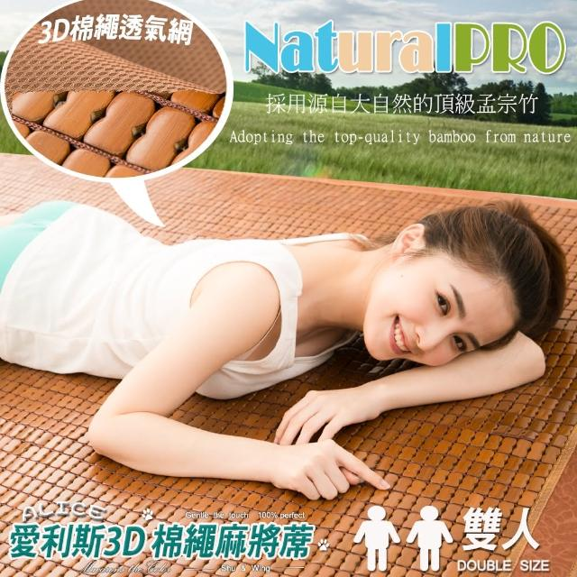 【Alice】限量20件-炭化棉繩3D透氣麻將蓆 孟宗竹蓆/涼蓆/涼墊(雙人5X6)