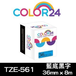 【Color24】for Brother TZ-561/TZe-561(藍底黑字相容標籤帶_寬度36mm)