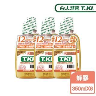 【T.KI】蜂膠漱口水350mlX3入組(買一送一 共6瓶)