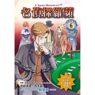 【福地】名偵探羅蘋(亞森羅蘋全彩漫畫版6)