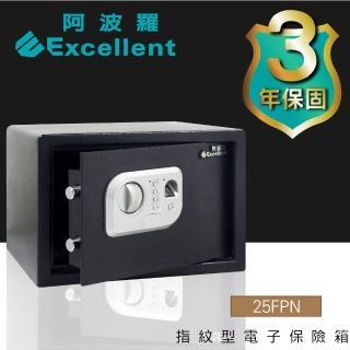 【阿波羅】Excellent 電子保險箱(25FPN)