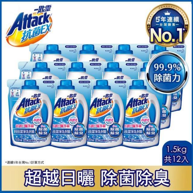 【一匙靈】ATTACK 抗菌EX/極速淨EX 濃縮洗衣精(補充包1.5kgx12包)