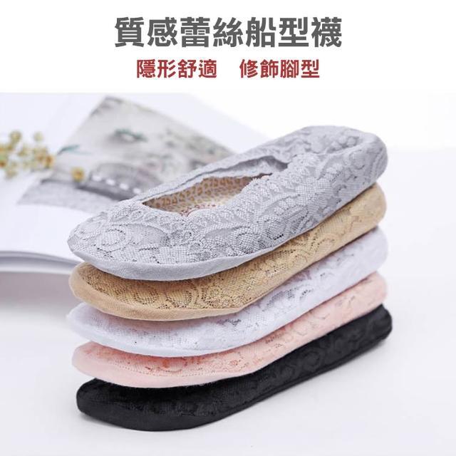 【ToBeYou】高质感蕾丝船型袜8双组 四色任选(丝袜)