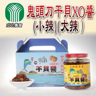 【成功農會】鬼頭刀干貝XO醬-大辣(450g±10g-罐)