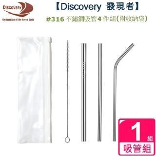 【Discovery 發現者】#316不鏽鋼吸管4件組(附收納袋)