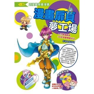 【桔子】漫畫扉頁夢工場(漫畫教室 19)
