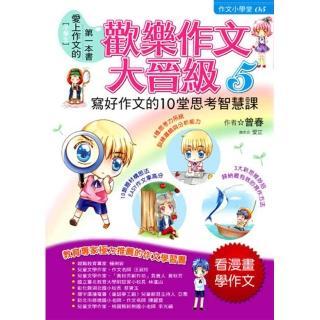 【文房文化】歡樂作文大晉級5(作文技法、 工具書、學習書)
