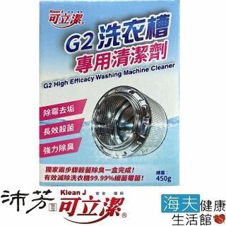 【海夫健康生活館】眾豪 可立潔 沛芳 高級 G2 洗衣槽專用清潔劑(每盒450g 8盒包裝)