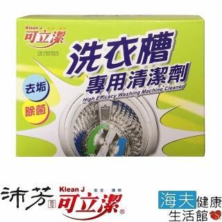 【海夫健康生活館】眾豪 可立潔 沛芳 高級 洗衣槽專用清潔劑(3盒裝)