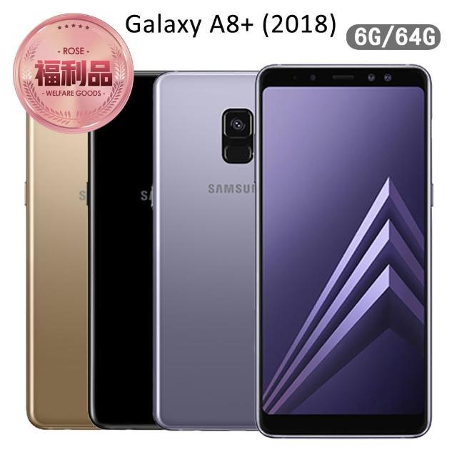 【SAMSUNG 三星】拆封新品 Galaxy A8+ 2018 6吋智慧機(6G/64G)