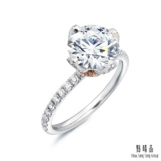 【點睛品】IGI證書 50分 Infini Love Diamond 婚嫁系列 鑽石戒指/求婚戒