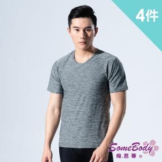 【尚芭蒂】運動新風潮涼感柔軟陽離子抗UV透氣機能上衣(超值4件組)