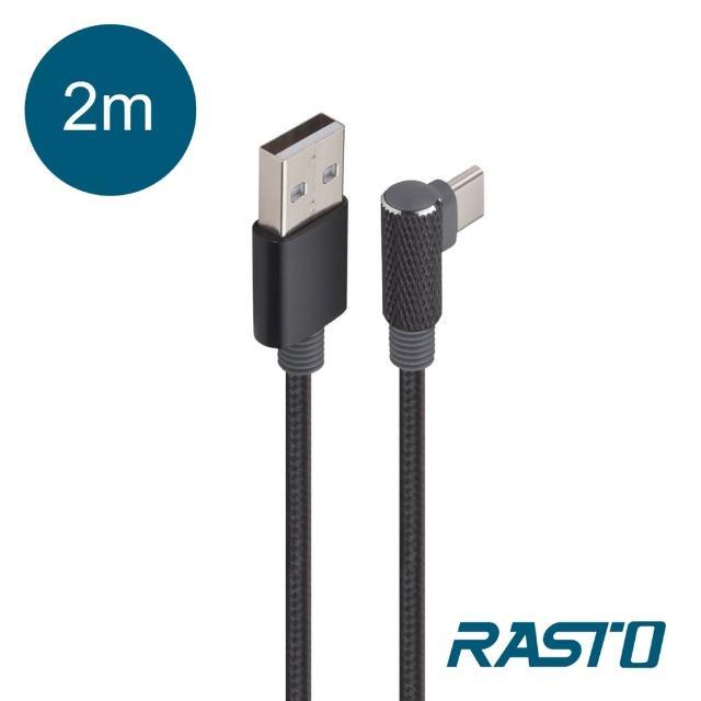 【RASTO】RX4 Type C 铝合金L型充电传输线2M