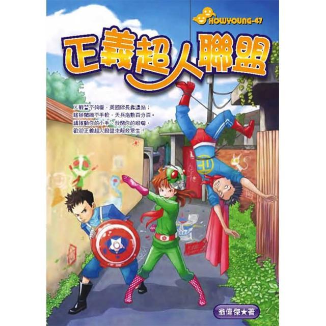 【文房文化事業有限公司】正義超人聯盟(HOWYOUNG)